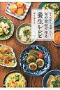 かんたん!美味しい!旬の食材で作る養生レシピ   /マガジンランド/はらゆうこ