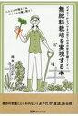 無肥料栽培を実現する本 ビギナーからプロまで全ての食の安全を願う人々へ  /マガジンランド/岡本よりたか
