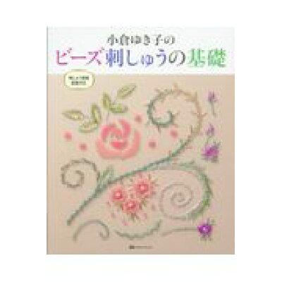 小倉ゆき子のビーズ刺しゅうの基礎 刺しゅう図案型紙付き  /マガジンランド/小倉ゆき子