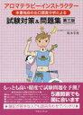 アロマテラピーインストラクター試験対策&問題集   第3版/マガジンランド/坂本幸香