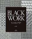 BLACK WORK 黒糸1色で描く美しい幾何学模様詳しい刺し方付きパタ  /マガジンランド/mifu