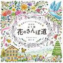ぬり絵花のさんぽ道 世界のうつくしい花と風景  新装版/マガジンランド/愛川空