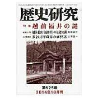 歴史研究  2014年10月号 /歴研