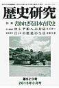 歴史研究  2015年3月号 /歴研