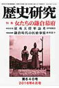 歴史研究  2016年4月号 /歴研