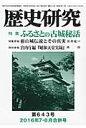 歴史研究  2016年7・8月合併号 /歴研