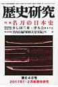 歴史研究  第648号(2017年1・2月 /歴研