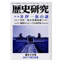 歴史研究  第649号 /歴研