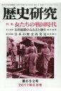 歴史研究  第652号 /歴研