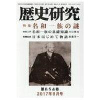 歴史研究  第654号(2017年9月号) /歴研