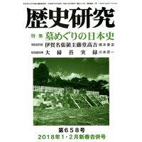歴史研究  第658号(2018年1・2月 /歴研