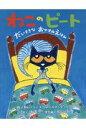 ねこのピートだいすきなおやすみえほん   /ひさかたチャイルド/キムバリー・ディーン
