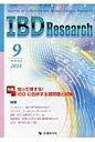 IBD Research 14年9月号 Journal of Inflammatory B 8-3 /先端医学社/「IBD Research」編集委員会