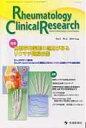 Rheumatology Clinical Research Journal of Rheumatology C 3-2 /先端医学社/「Rheumatology Clinic