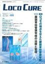 LOCO CURE 運動器領域の医学情報誌 vol.1 no.3(2015 /先端医学社/「LOCO CURE」編集委員会
