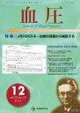血圧 15年12月号  22-12 /先端医学社/「血圧」編集委員会