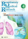 Respiratory Medical Research Journal of Respiratory Me 4-2 /先端医学社/「Respiratory Medical