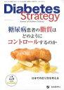 Diabetes Strategy Journal of Diabetes Strat vol.6no.4(2016 /先端医学社/「Diabetes Strategy」編