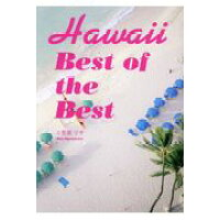 Hawaii Best of tHE Best   /オ-バ-ラップ/小笠原リサ
