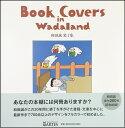 Book Covers in Wadaland 和田誠装丁集  /アルテスパブリッシング/和田誠(イラストレ-タ-)