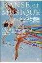 ダンスと音楽 躍動のヨーロッパ音楽文化誌  /アルテスパブリッシング/クレール・パオラッチ