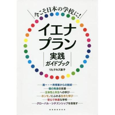 イエナプラン実践ガイドブック 今こそ日本の学校に!  /教育開発研究所/リヒテルズ直子