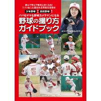 野球の撮り方ガイドブック 少年野球から高校野球まで パパもママも野球カメラマ  /日本写真企画/チーム野球フォト