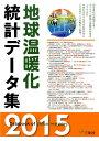 地球温暖化統計デ-タ集  2015年版 /三冬社/三冬社