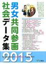 男女共同参画社会デ-タ集  2015年版 /三冬社/三冬社