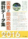 災害と防災・防犯統計デ-タ集  2016年版 /三冬社/三冬社