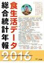 食生活デ-タ総合統計年報  2016年版 /三冬社/三冬社