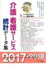 介護・看護サ-ビス統計デ-タ集  2017-2018年版 /三冬社/広瀬輝夫