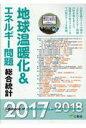 地球温暖化&エネルギー問題総合統計  2017-2018 /三冬社/三冬社編集制作部