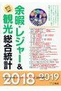 余暇・レジャー&観光総合統計  2018-2019 /三冬社