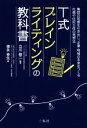 T式ブレインライティングの教科書 集団の知恵を引き出し、企業・地域の未来をつくる社員  /三冬社/立川敬二