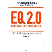 EQ2.0 「心の知能指数」を高める66のテクニック  /サンガ/トラヴィス・ブラッドベリー