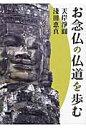 お念仏の仏道を歩む   /自照社出版/天岸淨圓