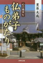 心の風景 『慈眼』法話より 5 /自照社出版/豊原大成