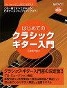 これ1冊で全てがわかる!!/はじめてのクラシック・ギター入門[模範演奏CD付]
