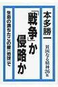 貧困なる精神 悪口雑言罵詈讒謗集 26集 /金曜日/本多勝一