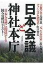 日本会議と神社本庁   /金曜日/『週刊金曜日』編集部