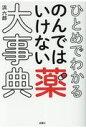 ひとめでわかるのんではいけない薬大事典   /金曜日/浜六郎