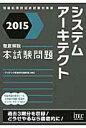 システムア-キテクト徹底解説本試験問題 情報処理技術者試験対策書 2015 /アイテック/アイテック