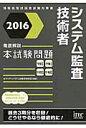 システム監査技術者徹底解説本試験問題 情報処理技術者試験対策書 2016 /アイテック/アイテック
