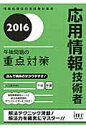 応用情報技術者 午後問題の重点対策 2016 /アイテック/小口達夫