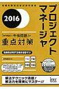 プロジェクトマネ-ジャ 「専門知識+午後問題」の重点対策 2016 /アイテック/庄司敏浩