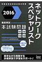 ネットワ-クスペシャリスト徹底解説本試験問題 情報処理技術者試験対策書 2016 /アイテック/アイテック