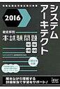 システムア-キテクト徹底解説本試験問題 情報処理技術者試験対策書 2016 /アイテック/アイテック