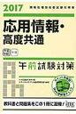 応用情報・高度共通午前試験対策 情報処理技術者試験対策書 2017 /アイテック/小口達夫