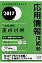 応用情報技術者 午後問題の重点対策 2017 /アイテック/小口達夫